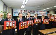 '나쁜 인권 규탄' 기자회견