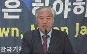전광훈 목사 대국민 담화