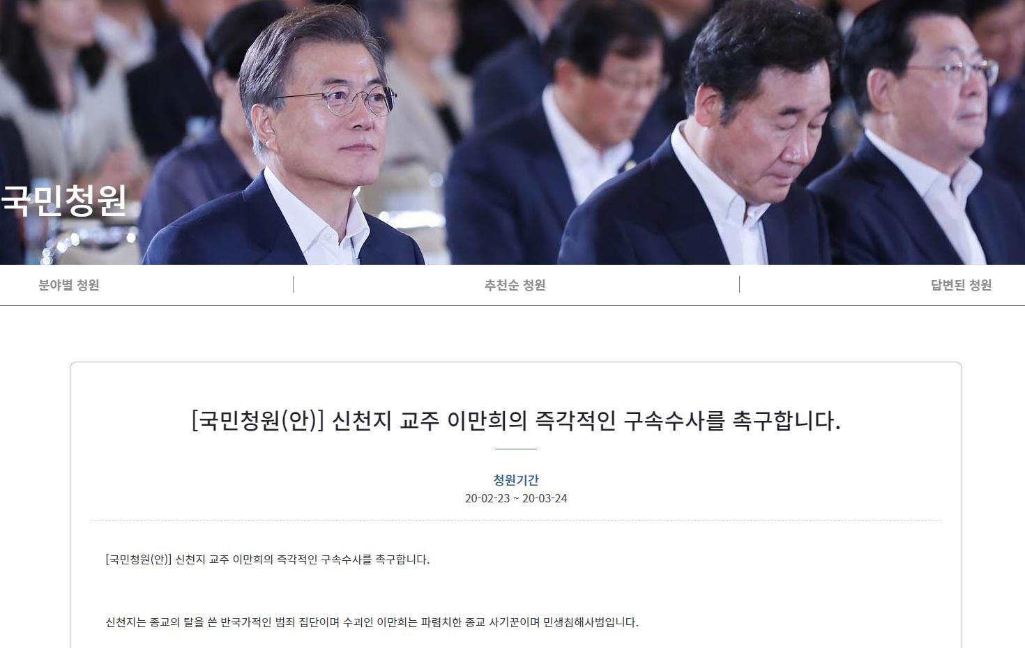 신천지 이만희 국민청원