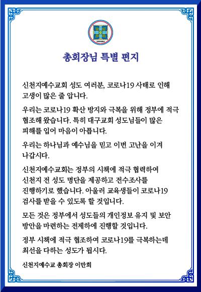 신천지 이만희 교주 특별 편지.