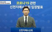 신천지 김시몬 대변인. ⓒ신천지 유튜브