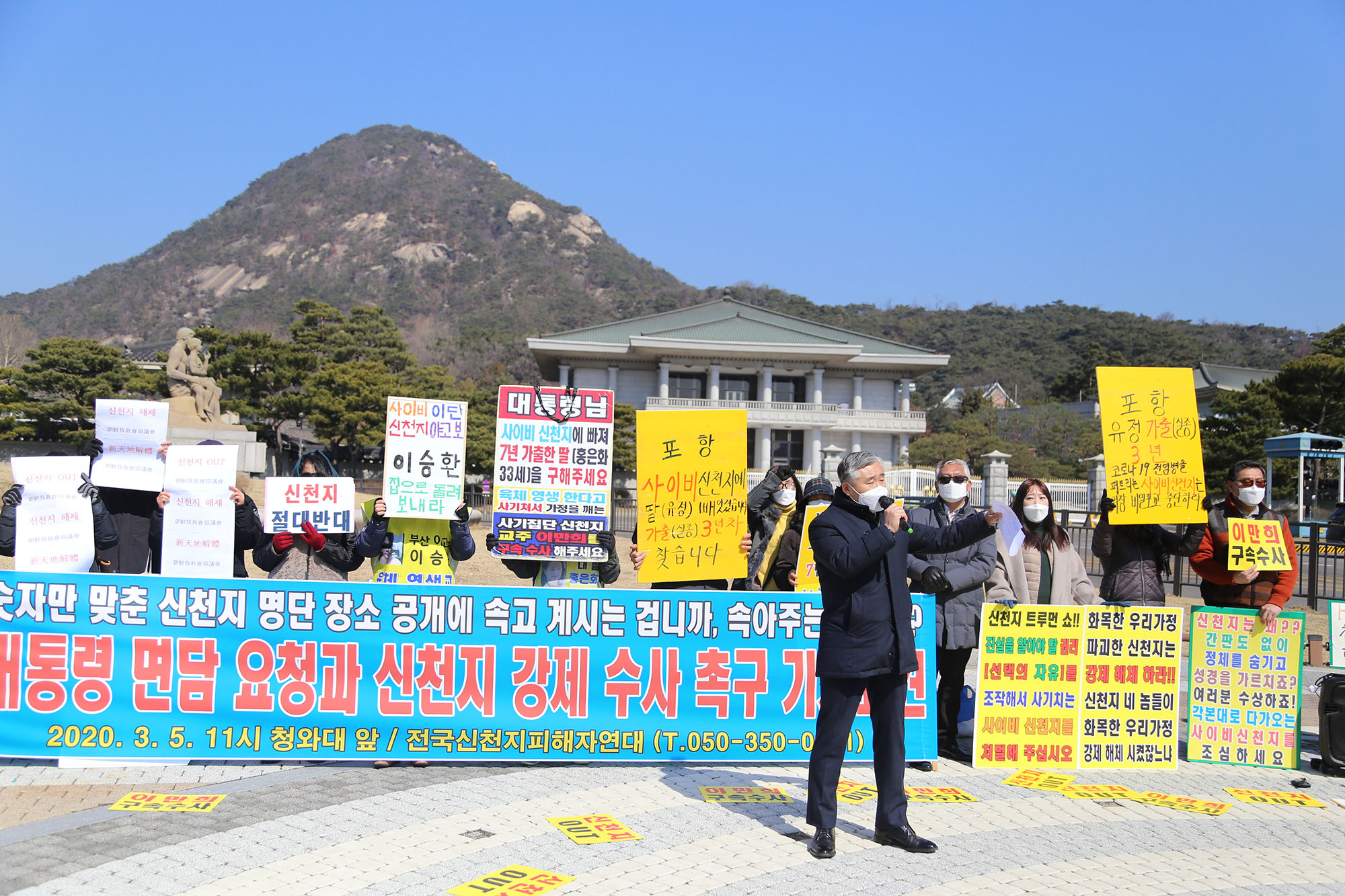 전국신천지피해자대책연합(전피연) 기자회견