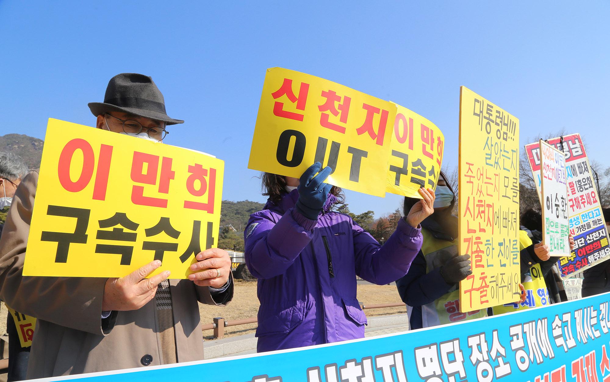전피연(전국신천지피해자연합) 기자회견
