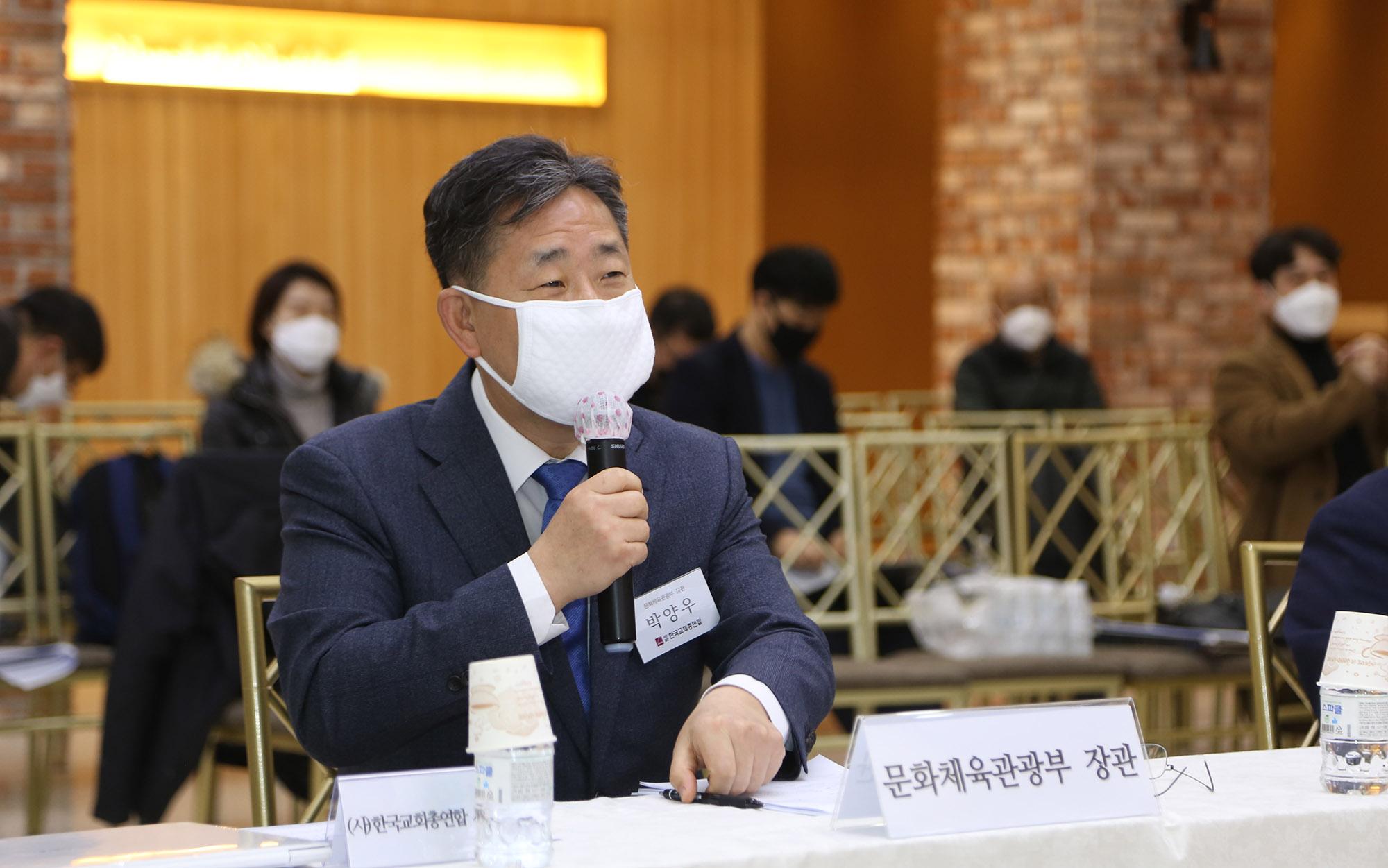 박양우 문화체육관광부 장관 한국교회총연합(한교총) 방문