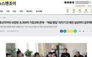 주사파 매체 뉴스앤조이