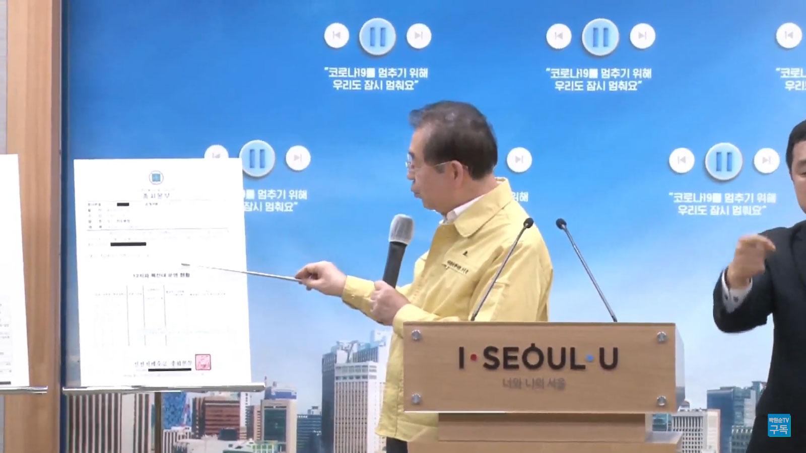 박원순 시장이 신천지 추수꾼의 활동을 입증하는 자료를 설명하고 있다.