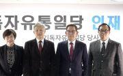 기독자유통일당 성창경 전 KBS 보도제작국장 임명