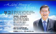탈북자 인권과 북한 자유화에 앞장섰던 故 손인식 목사 부고.