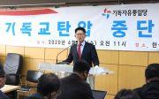 기독자유통일당 기독교 탄압 중단요구 기자회견, 김문수 위원장