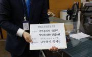기독자유통일당 정세균 국무총리 헌법소원 제기