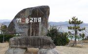 순교기념비