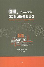 예배, 디지털 세상을 만나다