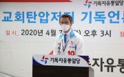 기독자유통일당 고영일 대표 기독언론 기자회견