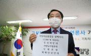 김영길 대전송촌장로교회 목사(바른군인권연구소 대표) 기독자유통일당 1천 목회자 지지선언
