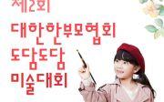보아스 사회공헌재단