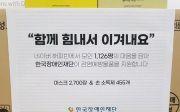 한국장애인재단의 코로나19 대응 긴급지원물품