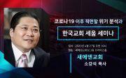 코로나19 이후 직면할 위기 분석과 한국교회 세움 세미나