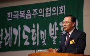 수원중앙침례교회 고명진 목사
