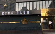 이태원 킹 클럽