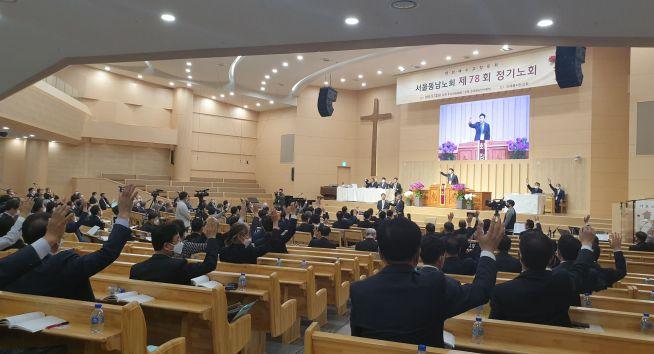 예장 통합 서울동노회 제78회 정기노회