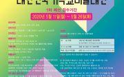 대한민국기독교미술대전
