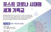 포스트 코로나 시대의 세계 기독교 한국에큐메니컬연구원