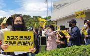 전교조 합법화 반대 및 해체 촉구 집회