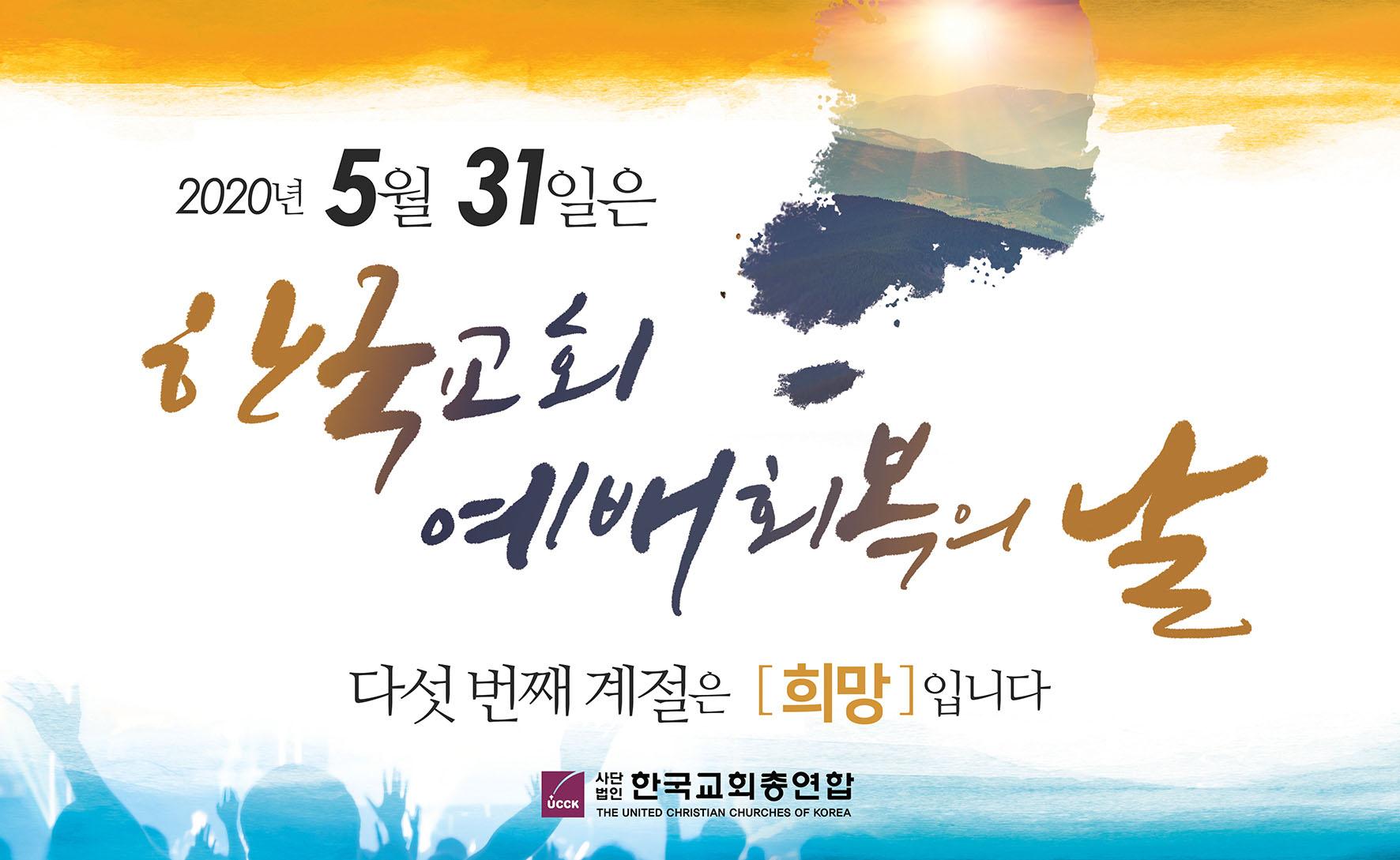 한국교회 예배 회복의 날