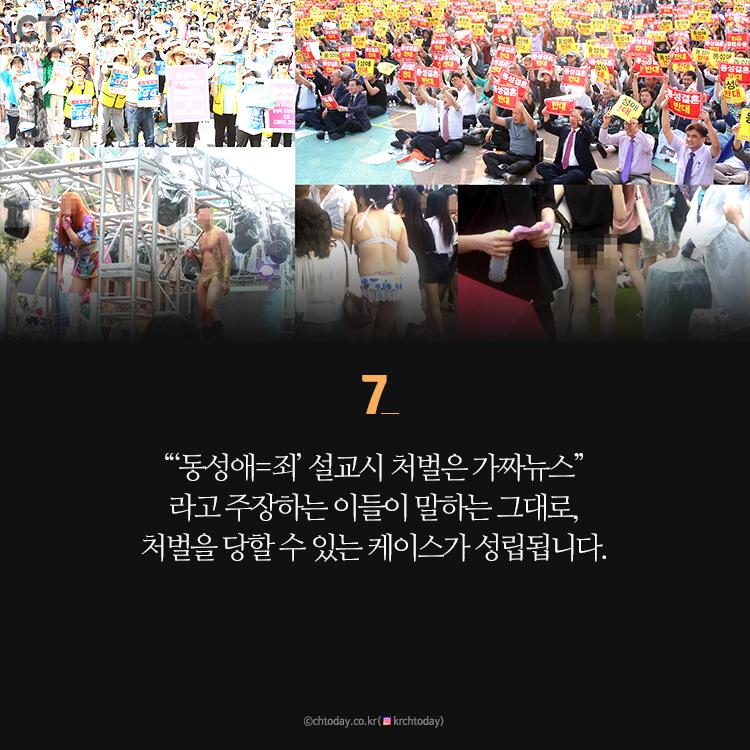 카드뉴스 동성애 반대 설교 차별금지법 가짜뉴스