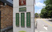 '하향평준화'의 희생양, 영훈국제중학교