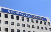 서울시 교육청(교육감 조희연)