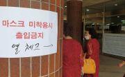 방역 강화된 종로구 연지동, 한국교회100주년기념관