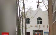 중국, 기독교 박해, 십자가 철거