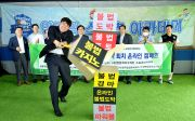 양준혁 송종국 청소년 불법게임과 온라인 도박 폐해 예방 중독예방시민연대