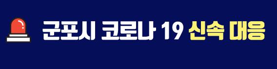 군포시 코로나19 신속대응