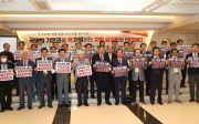 '한국교회 반동성애 교단 연합' 한반교 발족