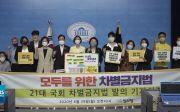 정의당 중심으로 차별금지법 발의