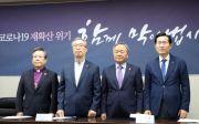 한교총 NCCK 기자회견
