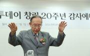 크리스천투데이 창립 20주년 감사예배 김명혁 목사