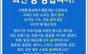 카드뉴스 모임금지 예배간섭 공정