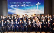 전국17개광역시도 기독교연합회