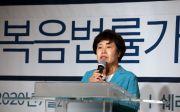 복음법률가회 창립대회 조배숙 상임대표
