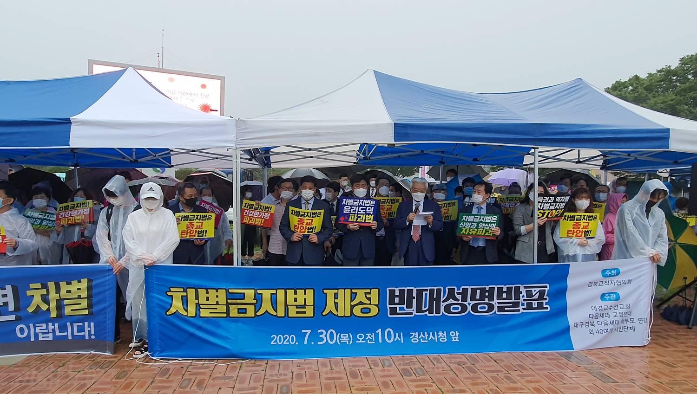 경북교직자협의회