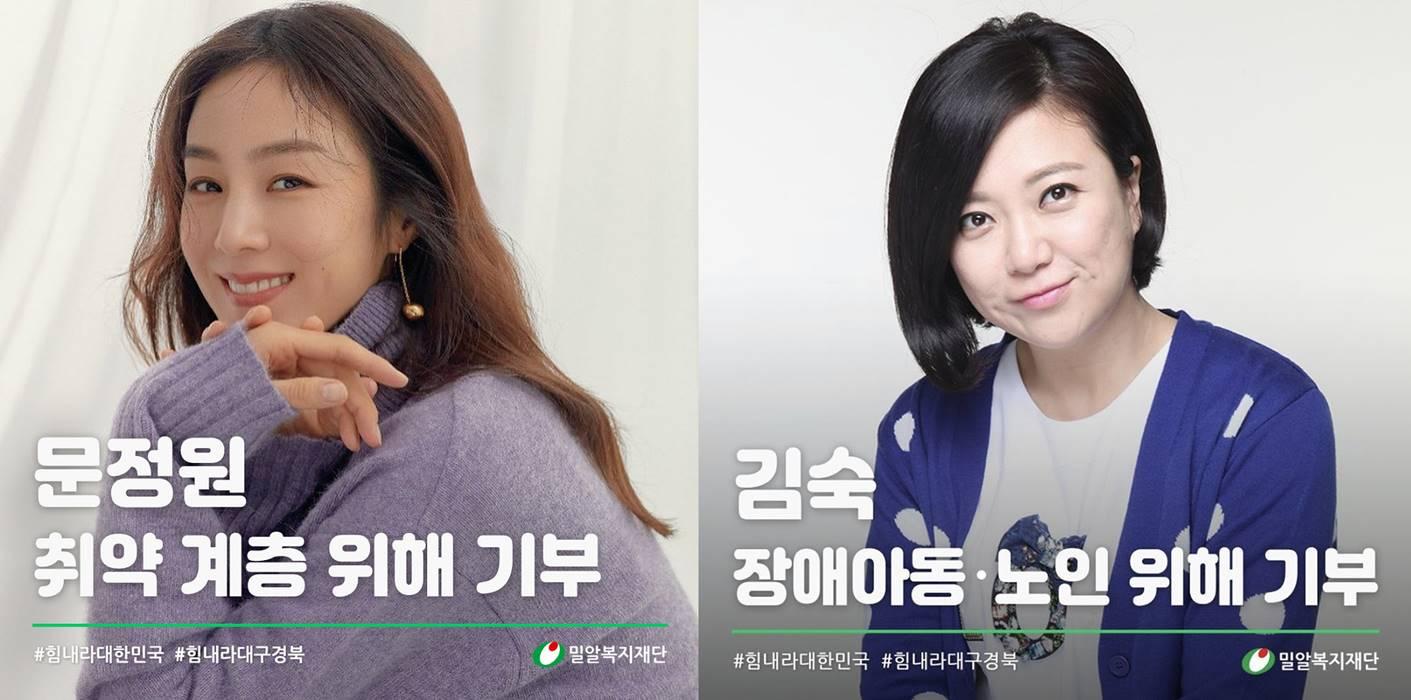 문정원 김숙