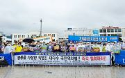 전남 광주 경북 대구 차별금지법 반대
