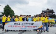나쁜차별금지법 반대 전북 지역 도민 대회