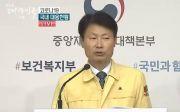 김강립 복지부 차관