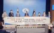 차별금지법 교수 서명 성명 발표 국회