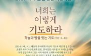 한국밀알선교단
