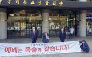 한국교회지도자협의회 한국교회평신도지도자협회
